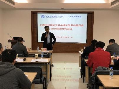 催化学专业委员会召开2019年度学术会议