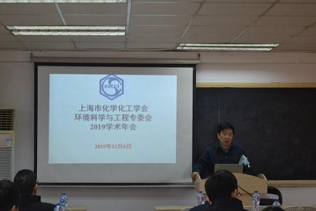 环境科学与工程专委会2019学术年会在学会(南昌路203号)隆重召开