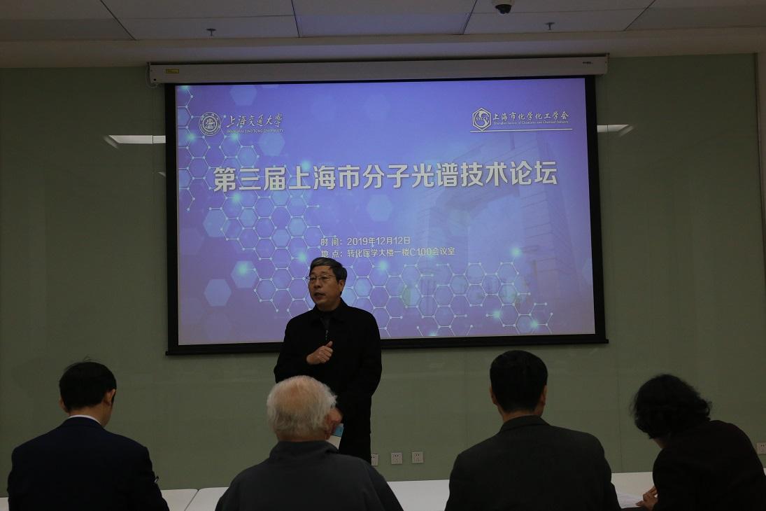 第三届上海市分子光谱技术论坛成功举办