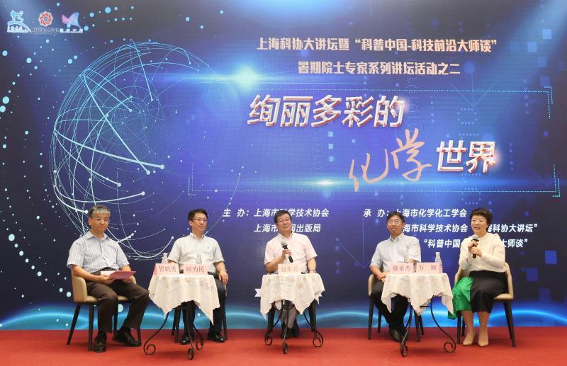 """""""2020暑期院士专家系列大讲坛""""活动成功举办"""