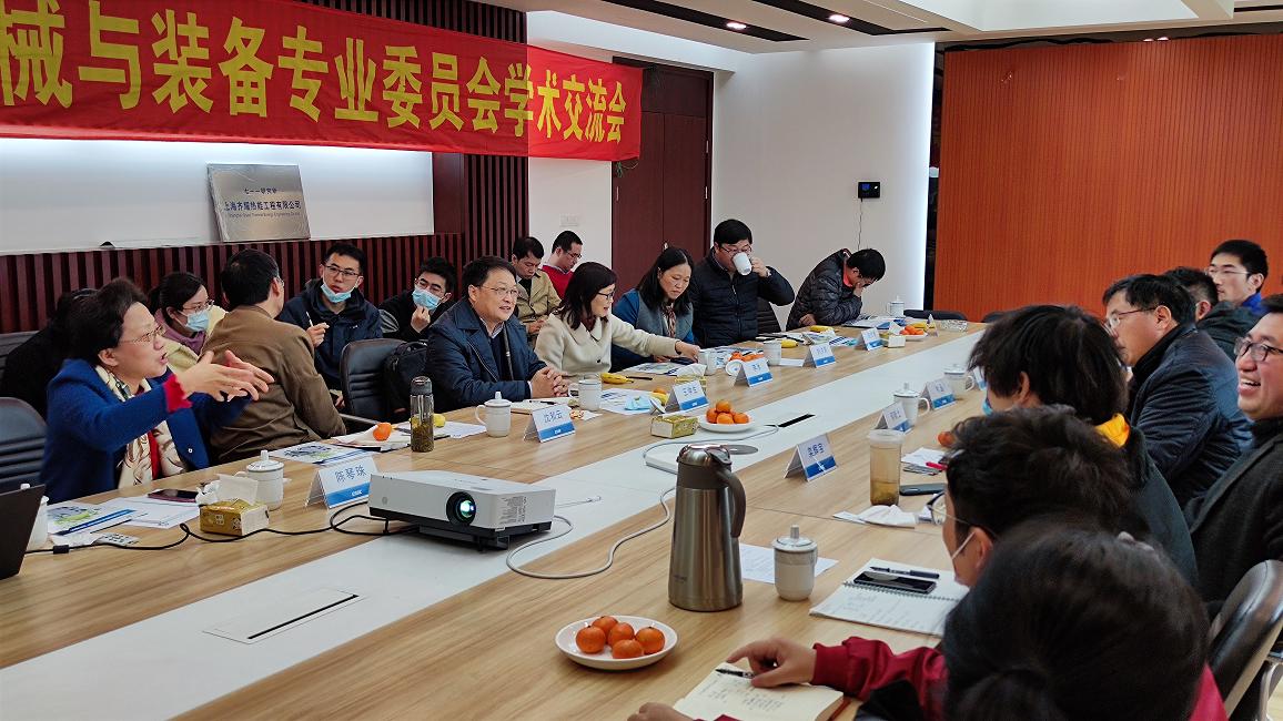 化工机械与装备专业委员会2020年学术年会在711研究所(奉贤基地)顺利召开