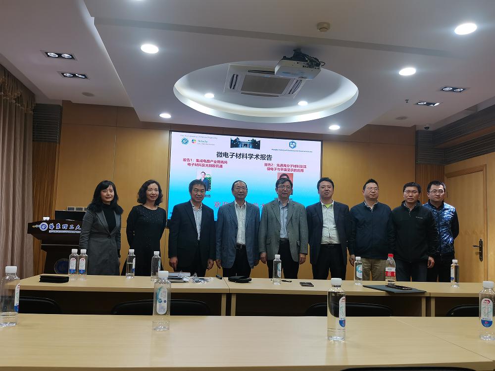 2020微电子材料学术报告会在华东理工大学成功举办