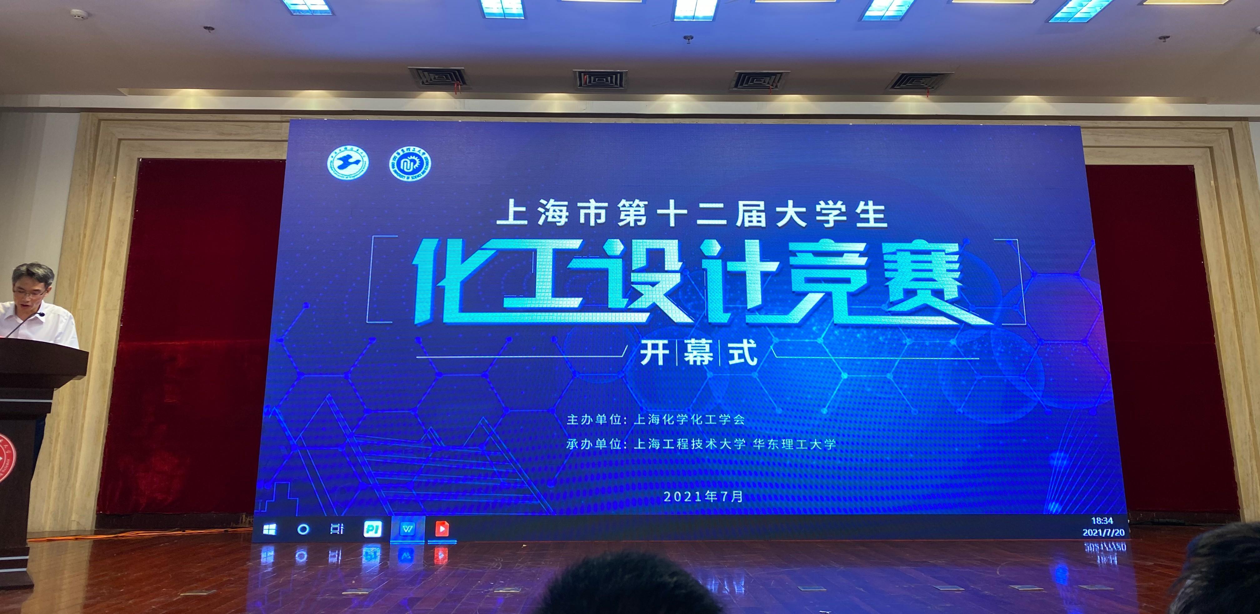 2021第十二届上海市大学生化工设计竞赛在上海工程技术大学成功举办